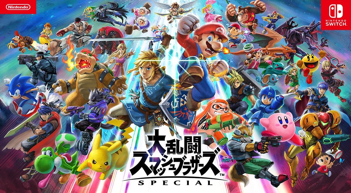 大乱闘スマッシュブラザーズ SPECIAL | Nintendo Switch | 任天堂